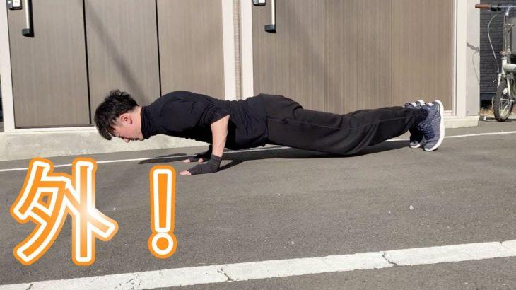 ♯11【筋トレ】屋上でラジオ体操 & 腕立て伏せ & 読書【Vlog風】