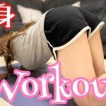 【筋トレ】6分間全身トレーニング/34日目【ダイエット】/diet.workout.