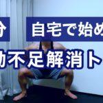 【8分メタボ解消】宅トレで脂肪燃焼トレーニング!筋トレ初心者におすすめ!