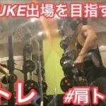【筋トレ】SASUKEの出場を目指す男のworkout 肩トレ編