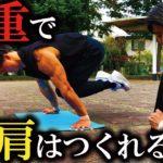 【肩トレ】ウェイトだけじゃない!!肩をデカくする最強自重トレーニング【筋トレ】Shoulder training