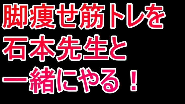 【脚やせ筋トレ】石本先生と一緒に筋トレしよう!下半身のみ!ストレッチもやるよ!