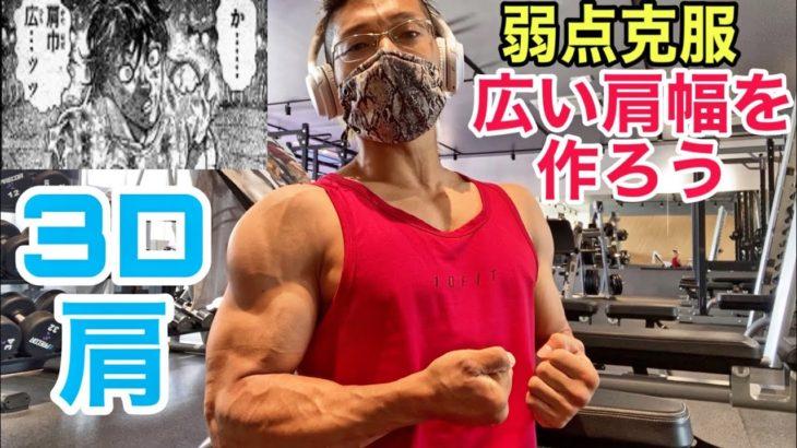 立体感のある広い肩幅を作る筋トレ!