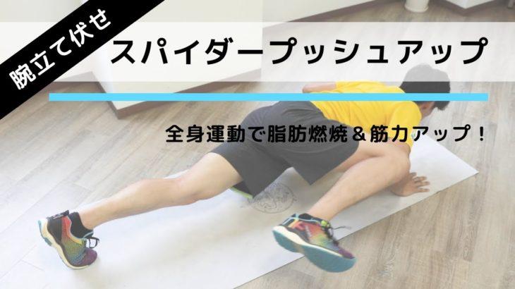 全身が鍛えられる筋トレ「スパイダープッシュアップ」の正しいやり方【10回×3セット】