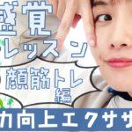 【英語レッスン②】ガチ顔の筋トレで発音上達!これって美顔になるかな?