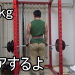 トップサイドデッドリフト150kgやったぜ!【徒然なる筋トレ】