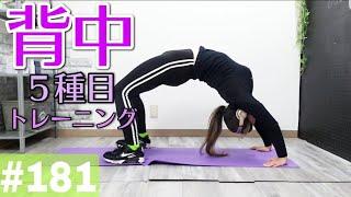 【背中五種目トレーニング】デブの筋トレ # 181