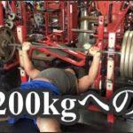 【筋トレ】ベンチプレス200kgへの道