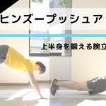 腕&胸を鍛える全身筋トレ「ヒンズープッシュアップ」の正しいやり方【20回×3セット】