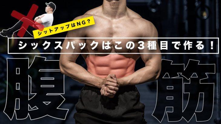 腹筋の筋肥大おすすめ種目3選【筋トレ】