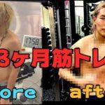 筋トレ素人が3ヶ月間筋トレしてどこまで体が変わるのかやってみた結果…