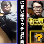 【筋トレ】細マッチョを目指す30歳早稲田生に密着