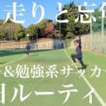 【平日ルーティン】走りと忘年会 筋トレ&勉強系サッカー選手 #49【vlog】