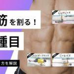 腹筋を割るならこの筋トレ!おすすめ腹筋トレーニング5種類