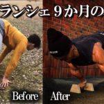 【筋トレ】9か月で自重トレを極めた男の物語!!プランシェ【ビフォーアフター】9 Month Planche Progression