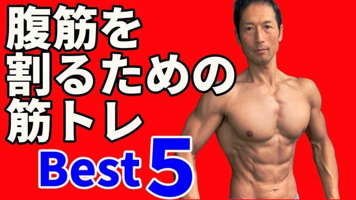 腹筋を割るための筋トレBEST5  腹筋運動は必要なのか? シックスパックに必要なもの お腹の体脂肪・・
