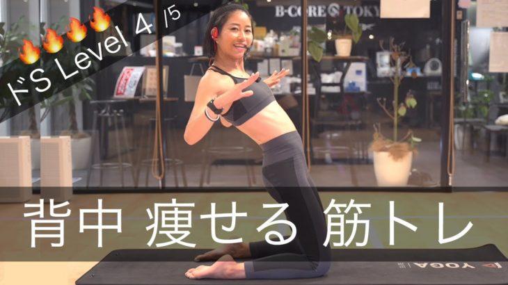 背中痩せ 背筋 背中 筋トレ 【ドS Level 4/5】