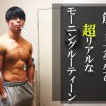 【朝活】筋トレ大学生のリアルすぎるモーニングルーティーン【Vlog】