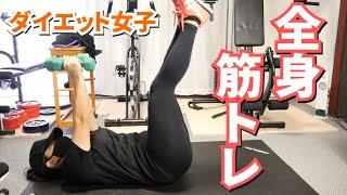 【筋トレ女子】全身トレーニングの日|またちょっと日が空いたら一瞬で筋肉落ちて息切れやばい【ダイエット|自宅ジム】