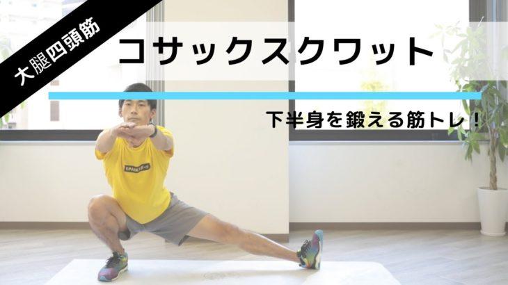 脚痩せにおすすめの筋トレ「コサックスクワット」の正しいやり方