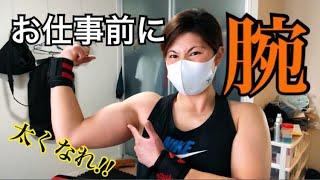 【筋トレ】お仕事前に、腕を育成!!太くなれ!!【筋トレ女子】