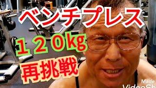 《じぃじの筋トレ》ベンチプレス120㎏に再度挑戦!!と大胸筋を肥大させるバリエーション6種目を紹介します!!
