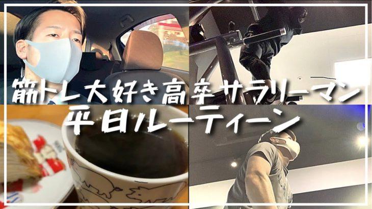【vlog】筋トレ大好き22歳高卒サラリーマンの平日ルーティーン【12/10〜12/13】