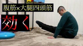 【自宅トレーニング】見た目の100倍キツイ筋トレ
