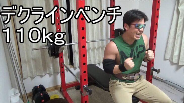 デクラインベンチプレス110kgクリア【徒然なる筋トレ】