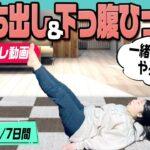 【1週間筋トレダイエット】下っ腹痩せ&便秘解消筋トレ/5日目