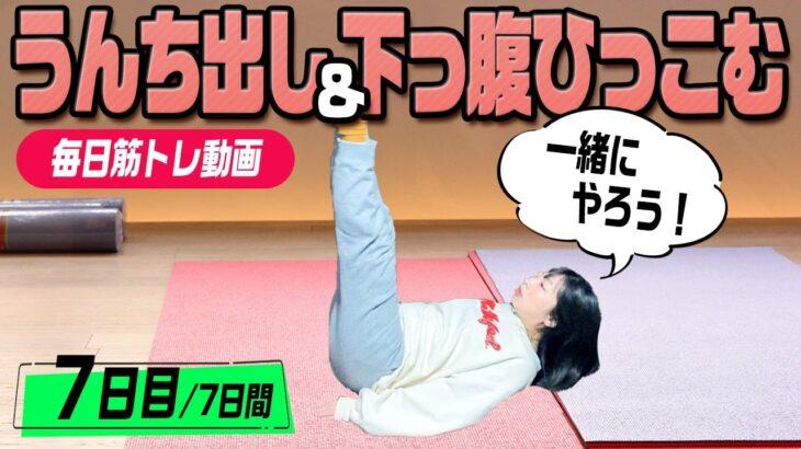 【1週間筋トレダイエット】下っ腹痩せ&便秘解消筋トレ/7日目