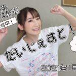【ツイキャス】2回目 筋トレ中!【ダイジェスト】