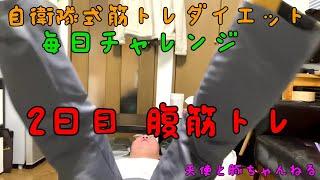 【自衛隊式筋トレダイエット】【毎日チャレンジ】2日目 腹筋トレ