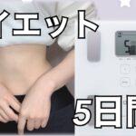 【20代の体重】5日間の低炭水化物+筋トレダイエットで体重を晒す引きこもり(身長163センチ体重)