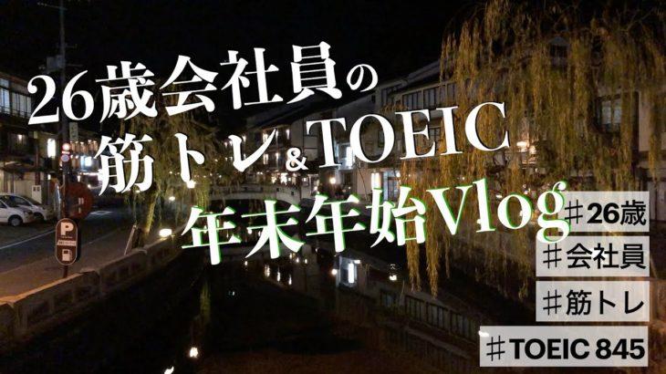 【ルーティン】26歳会社員の勉強&筋トレVlog #6【TOEIC 900点への道】12/30(水)-01/04(月)