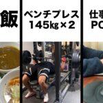 【ルーティン#28】早朝筋トレ/勉強初心者/食事好き | ベンチプレス160kgフリーランスの平日5日間 日本人Vlog