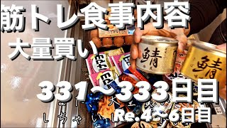 筋トレ飯 大量買い 331〜333日目 Re.4〜6日目