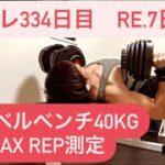 筋トレ334日目 Re.7日目 ダンベルベンチプレス40kgチャレンジ