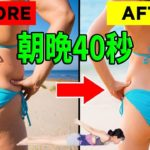【たった40秒】痩せにくい人は筋トレより先ずコレ【バンザイゆりかご】