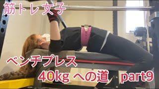 【筋トレ女子】目指せ!ベンチプレス40kg への道 part9【筋トレroutine】