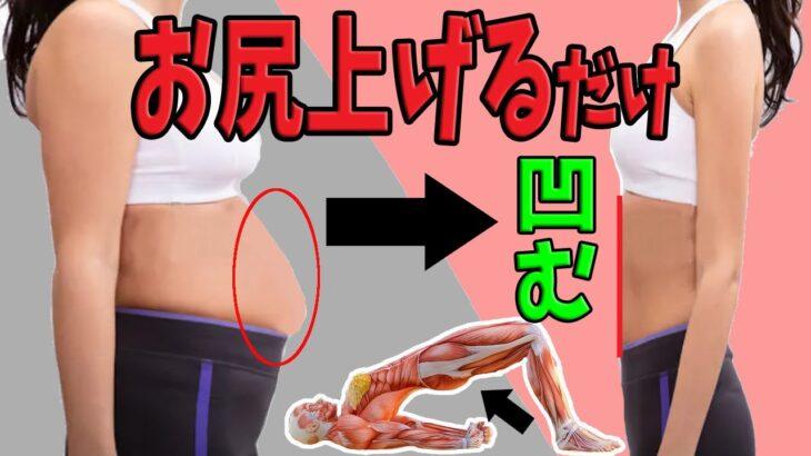【たった5回】腹筋や筋トレしてもお腹が凹まない人は「尻上げリフト」