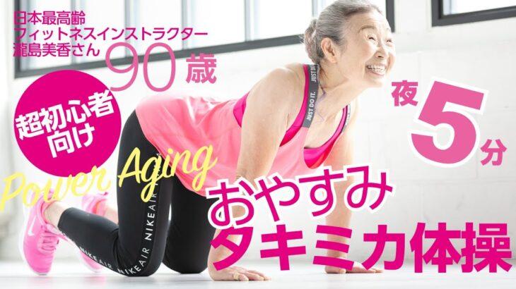 【寝る前5分の簡単筋トレ】日本最高齢インストラクター・タキミカさんの〈おやすみタキミカ体操〉【美ST公式】