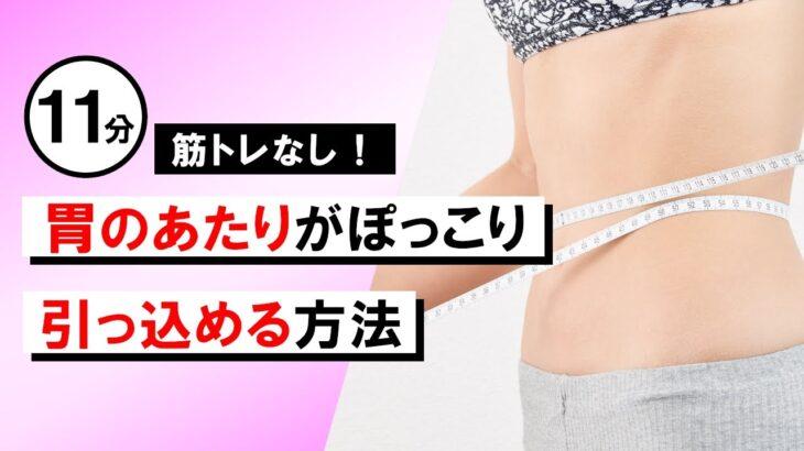 【11分】ぽっこり出た胃のあたりを筋トレ以外で引っ込める方法 【寝ながらできる】#7