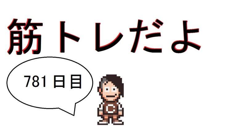 筋トレ781日目