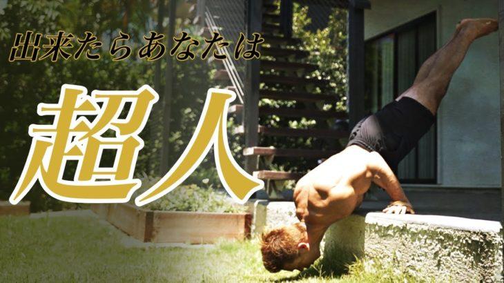 『超人』レベルの筋トレを厳選6つ紹介!!Beast Workout!!