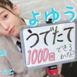 【筋トレ女子LIVE】1時間で腕立て伏せ1000回できるかな⁉️ライブひとりで筋トレできるもん🤍