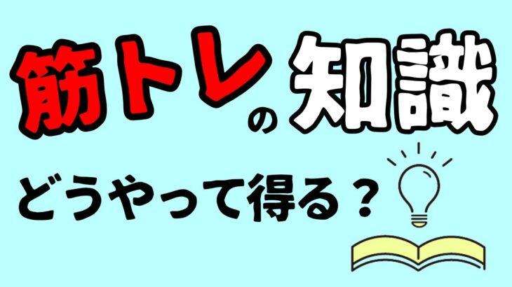【筋トレ】Q.身体の知識はどうやって得るべき?