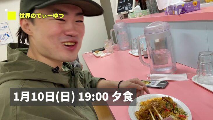 【VLOG④⑦】筋トレとダブルダッチレッスンな休日ルーティン