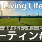 【VLOG#15】筋トレとコーヒーと読書が大好きなサッカー選手