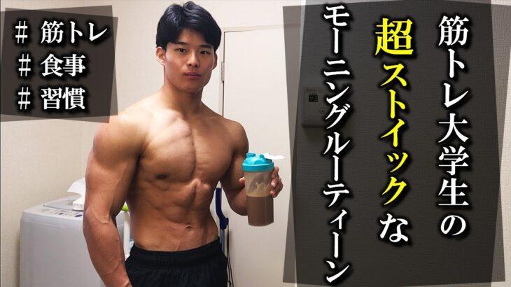 【朝活】筋トレ大学生のストイックすぎるモーニングルーティーン【Vlog】